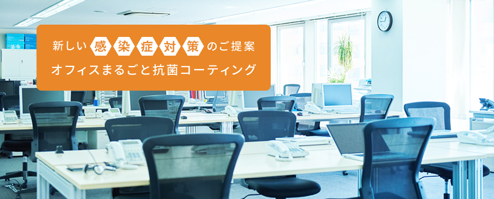 ダウンロード資料 「オフィスまるごと抗菌サービス」簡易版サービス資料