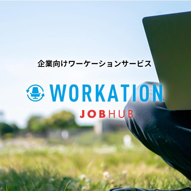 企業向けワーケーションサービス「JOB HUB WORKATION」