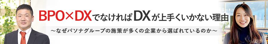 「BPO×DXでなければDXが上手くいかない理由」 なぜパソナグループの施策が多くの企業から選ばれているのか